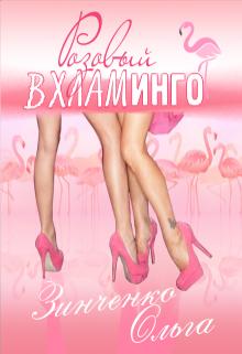 """Книга. """"Розовый вхламинго"""" читать онлайн"""