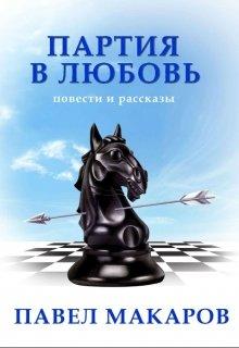 """Книга. """"Чужое счастье"""" читать онлайн"""