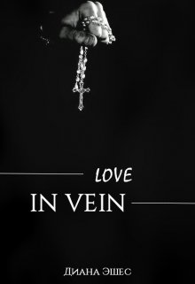 "Книга. ""Love in vein"" читать онлайн"