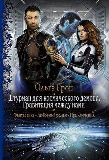 """Книга. """"Штурман для космического демона. Гравитация между нами"""" читать онлайн"""