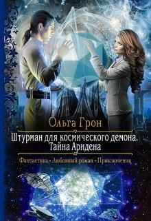 """Книга. """"Штурман для космического демона. Тайна Аридена"""" читать онлайн"""