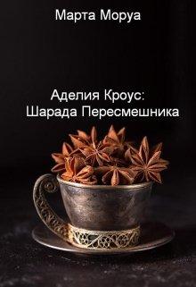 "Книга. ""Аделия Кроус: Шарада Пересмешника"" читать онлайн"