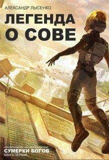 """Книга. """"Легенда О Сове «сумерки Богов» Книга 1"""" читать онлайн"""