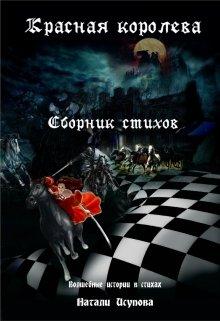 """Книга. """"Красная королева. Сборник стихов"""" читать онлайн"""