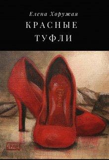 """Книга. """"Красные туфли"""" читать онлайн"""