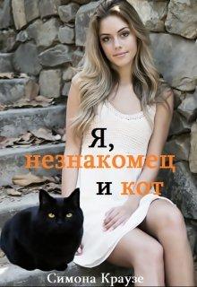 """Книга. """"Я, незнакомец и кот"""" читать онлайн"""
