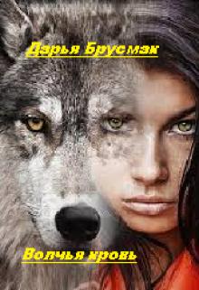 """Книга. """"Волчья кровь"""" читать онлайн"""