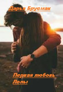 """Книга. """"Первая любовь Лолы."""" читать онлайн"""