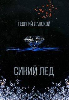 """Книга. """"Синий лёд"""" читать онлайн"""