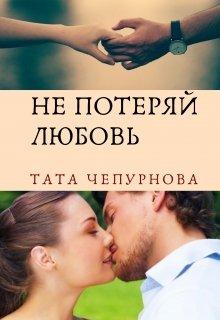 """Книга. """"Не потеряй любовь"""" читать онлайн"""