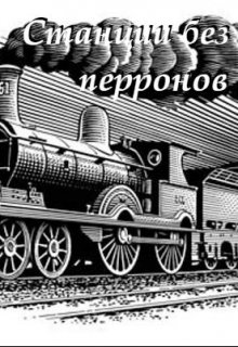 """Книга. """"Станции без перронов  """" читать онлайн"""