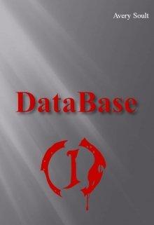 """Книга. """"Database. Персефона."""" читать онлайн"""