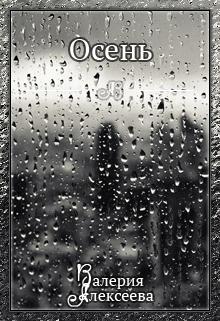 """Книга. """"Осень"""" читать онлайн"""