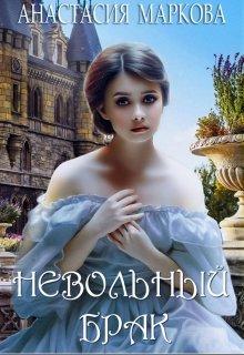 """Книга. """"Невольный брак"""" читать онлайн"""