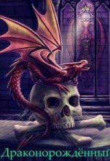 """Книга. """"Драконорождённый """" читать онлайн"""