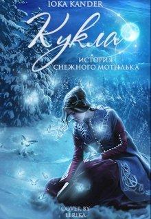"""Книга. """"Кукла: История снежного мотылька """" читать онлайн"""