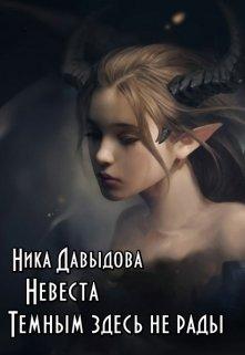 """Книга. """"Невеста. Темным здесь не рады"""" читать онлайн"""