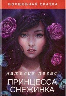 "Книга. ""Принцесса Снежинка"" читать онлайн"