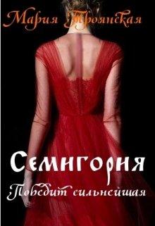 """Книга. """"Семигория. Победит сильнейшая"""" читать онлайн"""