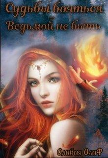 """Книга. """"Судьбы бояться - Ведьмой не быть."""" читать онлайн"""