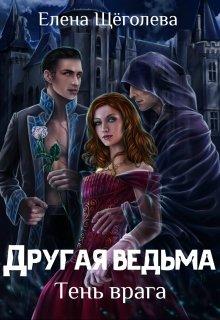 """Книга. """"Другая ведьма. Тень врага"""" читать онлайн"""