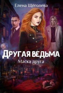 """Книга. """"Другая ведьма. Маска друга"""" читать онлайн"""