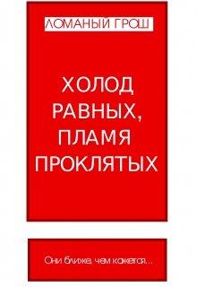 """Книга. """"Холод Равных, пламя Проклятых"""" читать онлайн"""