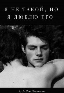 """Книга. """"Я не такой, но я люблю его."""" читать онлайн"""