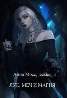 """Книга. """"Лук, меч и магия"""" читать онлайн"""