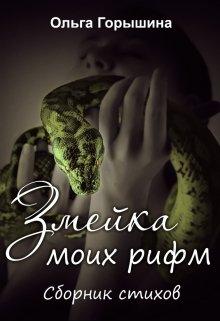 """Книга. """"Змейка моих рифм"""" читать онлайн"""