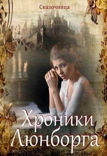 """Книга. """"Люнборгские истории"""" читать онлайн"""