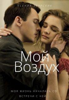 """Книга. """"Мой воздух"""" читать онлайн"""