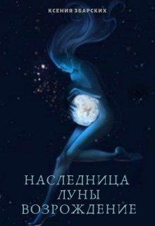 """Книга. """"Наследница луны. Возрождение"""" читать онлайн"""
