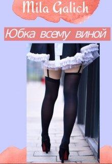 """Книга. """"Юбка всему виной"""" читать онлайн"""