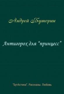 "Книга. ""Антигорох для ""принцесс"""" читать онлайн"