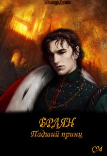 """Книга. """"Браян, падший принц"""" читать онлайн"""