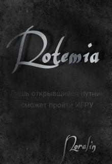 """Книга. """"Ротемия"""" читать онлайн"""