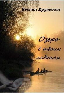 "Книга. ""Озеро в твоих ладонях"" читать онлайн"
