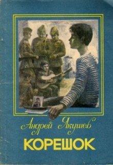 """Книга. """"Корешок"""" читать онлайн"""