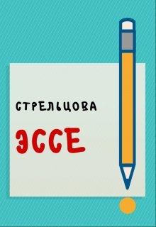 """Книга. """"По профессии – Педагог, по призванию – Наставник"""" читать онлайн"""