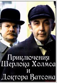 """Книга. """"Шерлок Холмс - «оранжевая змея»"""" читать онлайн"""