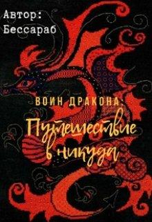 """Книга. """"Воин Дракона: Путешествие в никуда"""" читать онлайн"""