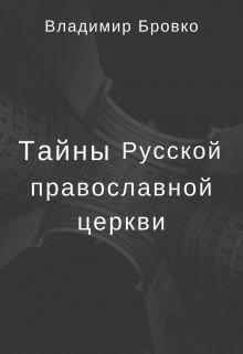 """Книга. """"Тайны Русской Православной Церкви Том 3"""" читать онлайн"""
