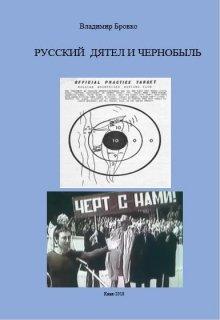 """Книга. """"""""Русский  Дятел""""  Чернобыля"""" читать онлайн"""