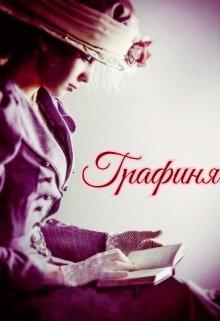 """Книга. """"Графиня"""" читать онлайн"""
