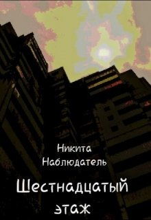 "Книга. ""Шестнадцатый этаж"" читать онлайн"