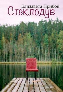 "Книга. ""Стеклодув"" читать онлайн"