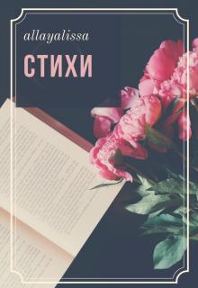 "Книга. ""Стихи "" читать онлайн"