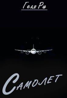 """Книга. """"Самолет"""" читать онлайн"""