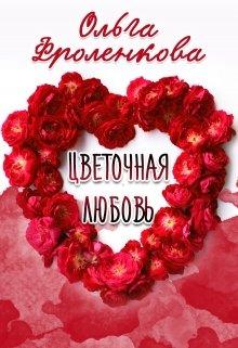 """Книга. """"Цветочная любовь"""" читать онлайн"""